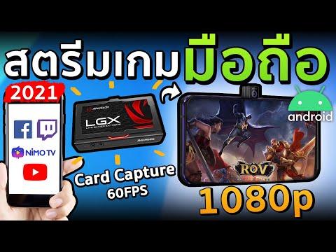 สอนสตรีมเกมมือถือ Android ต่อ Card Capture สตรีมเกมแบบลื่นๆ 60 FPS ทุกเกม!