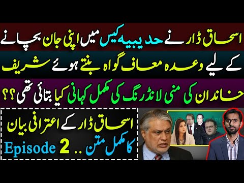 Siddique Jan: Ishaq Dar's confession about Sharif Family's money laundering | Hudaibiya Case | Ep-2| Siddique Jaan