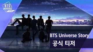 [BTS Universe Story] Official Teaser