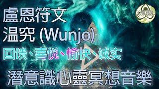 潛意識心靈冥想音樂盧恩符文温究 Wunjo,回馈、喜悦、愉快、诚实
