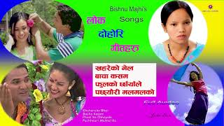 Bishnu Majhi Lok dohori Song 2018/2074 | New Nepali songs 2018 | Official