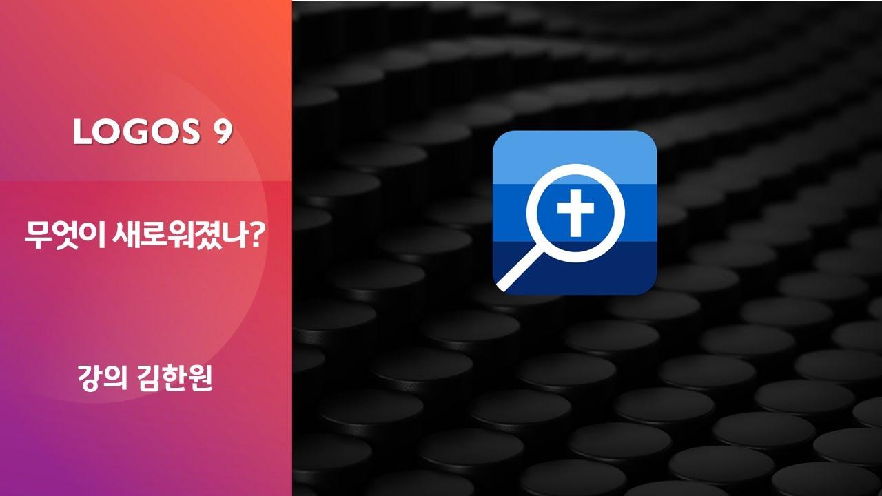 [캐논스터디] Logos9 성경 소프트웨어 출시 웨비나 (김한원 목사님 강의영상)