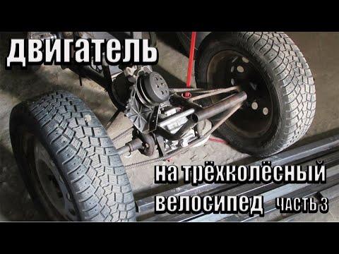 Как поставить двигатель на трёхколёсный велосипед! - Часть 3
