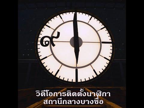 การรถไฟฯ ติดตั้งนาฬิกาที่สถานีกลางบางซื่อ หนึ่งในหลายๆสัญลักษณ์สำคัญที่จะมีในสถานีกลางบางซื่อ