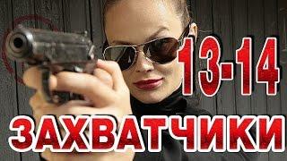 Захватчики 13-14 серия криминальный сериал