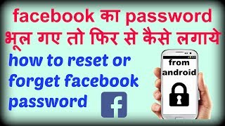 How To Reset Facebook Password In Hindi