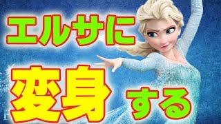 【Minecraft】 エルサになって世界を氷だらけに!?【MOD不要】【1 10】