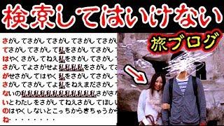 絶対に検索してはいけない『旅行好きの女性のブログ』がヤバイ!! thumbnail