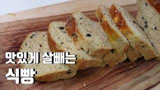 재업로드) 키토 식빵 만들기 손반죽 무반죽 레시피 / …