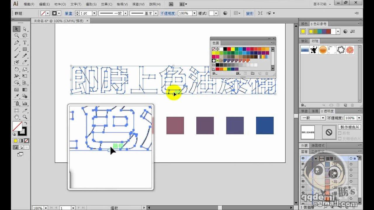 勝's教學_Illustrator_即時上色油漆桶的應用 - YouTube