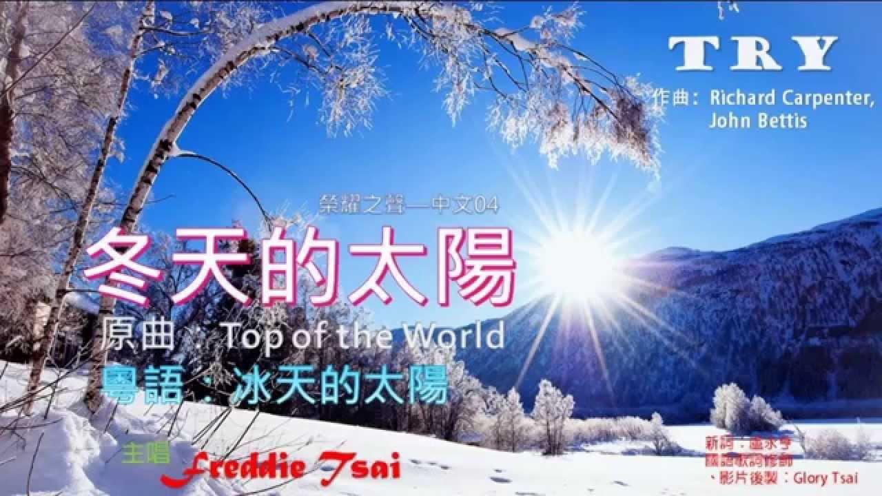 榮耀之聲 -- 中文 04 冬天的太陽...中文詩歌..福音詩歌 演唱:Freddie Tsai - YouTube