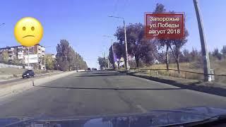 Дороги Украины, Запорожье, ул Победа - ул Украинская