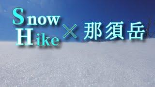 【那須岳】雪がモフモフ(っ´ω`c) 三本槍岳【山旅動画vol.77】