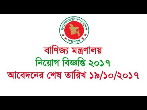 Ministry of commerce job news bd