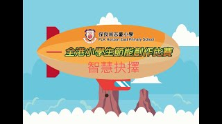 Publication Date: 2021-06-21   Video Title: 全港小學生節能創作比賽 保良局志豪小學