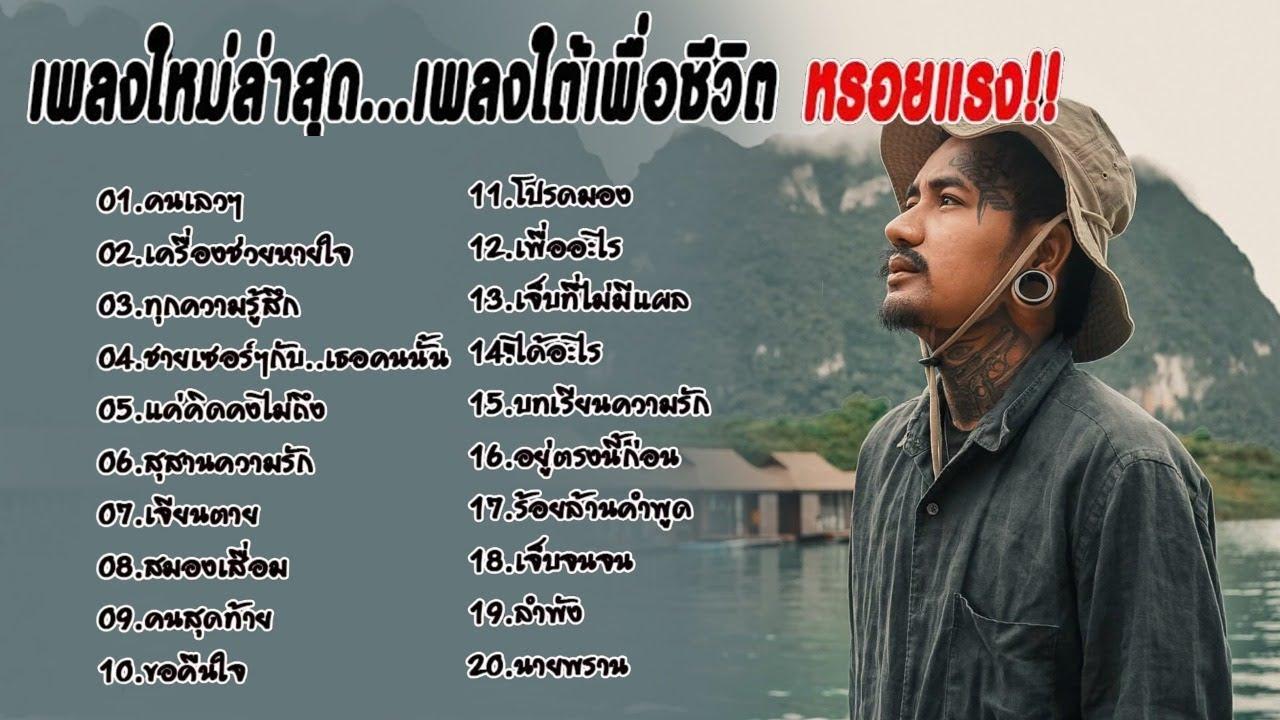 🔴นักร้องยอดนิยม : #บอย พนมไพร ,#ก้อง ห้วยไร่, #เคย์ ต้นน้ำชี | 30 เพลง เต้ยสุดสะแนน มนต์แคน แก่นคูน