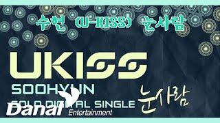 Lyrics Video | 수현 (U-Kiss) - 눈사람