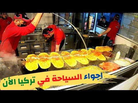 أجواء السياحة في تركيا - جولة في شوارع و مطاعم مدينة ازمير