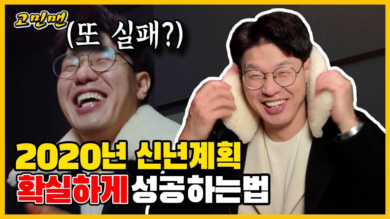 [새해특집] 다이어트🏃♀️, 금연🚬 언제까지 실패하실껍니까? 확실하게 신년계획 성공하는법! | 고민맨
