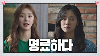 """전여빈(Jeon Yeo been)과 이주빈이 멀어진 이유 ☞ """"싫어서"""" (명료하네) 멜로가 체질(Be melodramatic) 11회"""