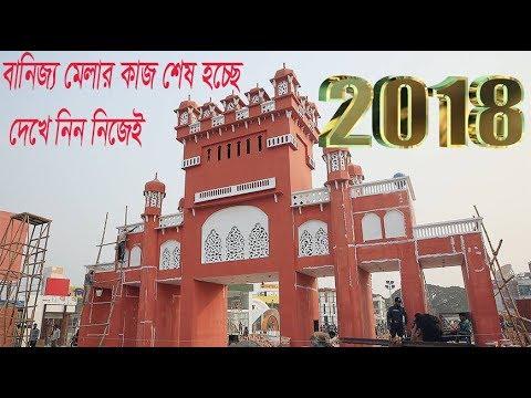 International Trade Fair-2018 || Fast Motion Watch || Bangla Viral ||