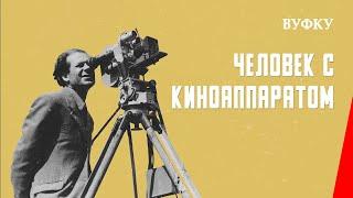Человек с киноаппаратом / Man with a Movie Camera (1929) фильм смотреть онлайн