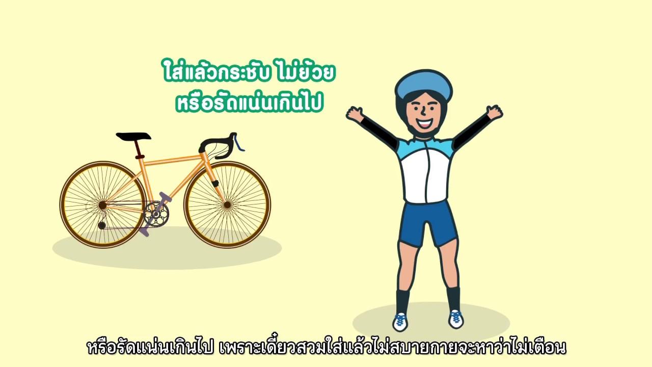 อย่ามองข้าม การเลือกเครื่องแต่งกายสำหรับขี่จักรยาน
