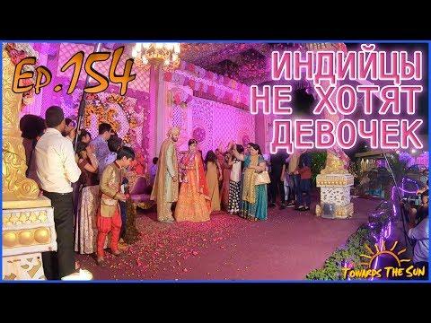 Попал на индийскую свадьбу. Неоправданная роскошь. Дели, Джайпур, Пушкар. Навстречу Солнцу 154