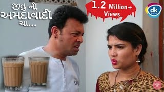 જીતુ ની અમદાવાદી ચા |Greva Kansara |Jordar Comedy 2018 |Jokes 2018