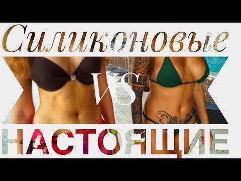 Силиконовая грудь VS Настоящая грудь. Увеличение груди За и Против. Доктор Максим Нестеренко.