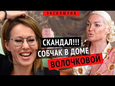 Анастасия Волочкова против
