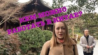 Личный опыт: как уехать работать в Китай?