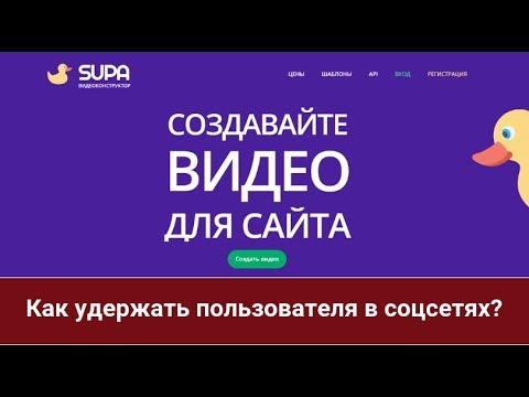 Как сделать видео для соцсетей в Supa.  Сервис для создания коротких видео