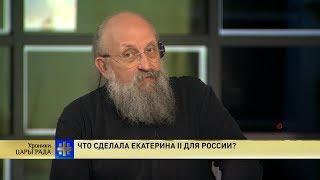 Что сделала Екатерина II для России?