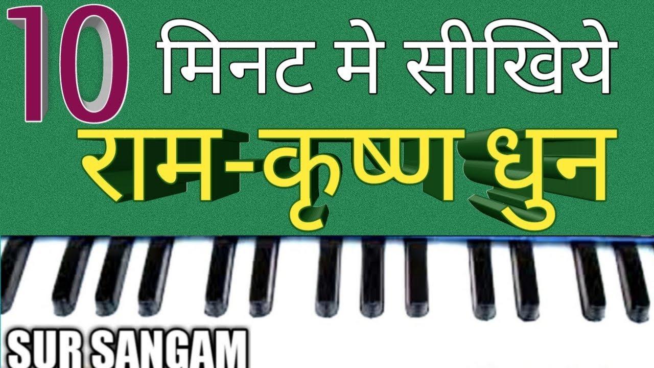 Ramdhun | krishna Dhun | Harmonium | Sur Sangam Bhakti | Learn Music