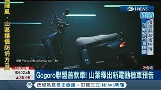 機車市場震撼彈! Gogoro與日系品牌Yamaha合作 釋出全新電動機車預告|記者 方昱翔 許智雄|【台灣要聞。先知道】20190611|三立iNEWS