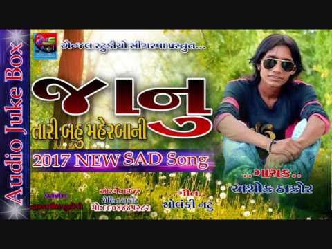 Jaanu Tari Bahu Maherbani || New Sad Song | 2018 - Singer - Ashok Thakor | Angel Studio thumbnail