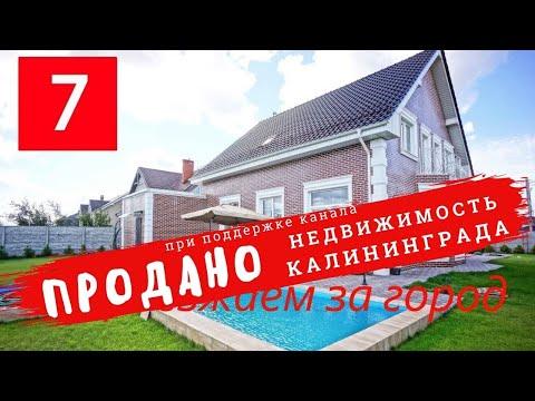 Купить дом в Калининграде. Обзор дома в пос.Прибрежное.
