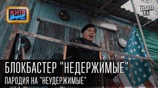 'Недержимые' | Пороблено в Украине, пародия 2015