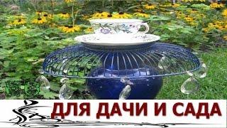 Идеи для дачи, сада-огорода (фото, видео)