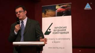 III Международная конференция по лизингу(Источник видео - партнерский канал DedalUkraine. Ознакомится или подписаться на канал можно перейдя по ссылке:..., 2013-07-25T13:58:23.000Z)