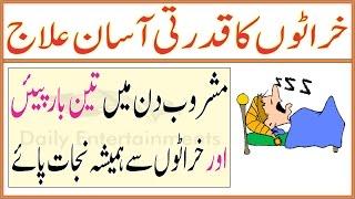 Snoring Naturally Treatment For Life Time Finish - Kharaton Ka Qudarti Ilaj