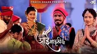 Gajar Aai Maulicha | Official Song | Pravin Ghase | Papan Patil | Sachin Kamble | Prashant Nakti