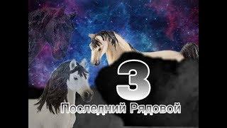 """Сериал шляйх : """"Последний Рядовой"""" 1 сезон 3 серия"""