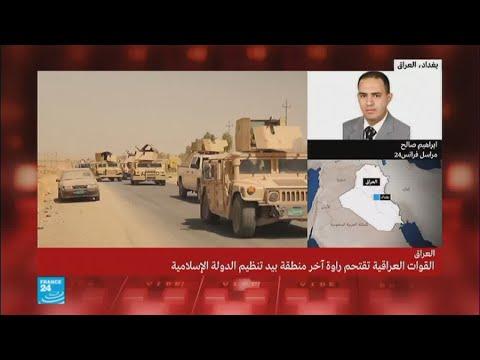 اقتحام القوات العراقية لراوة آخر معاقل تنظيم الدولة الإسلامية  - نشر قبل 15 ساعة