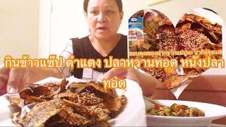 กินข้าวแซ๊ป ตำแตง ปลาหวานทอด หนังปลาทอด
