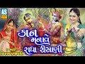 Kanudo Manave Radha Risani || Janmashtami Special Song 2018 || New Gujarati Song