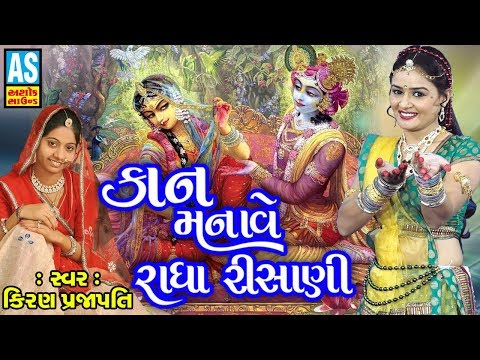 Kanudo Manave Radha Risani  Janmashtami Special Song 2018  New Gujarati Song