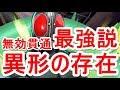 【パズドラ】異形の存在 仮面ライダーBLACK RX【ソロ】way+無効貫通で強すぎる!