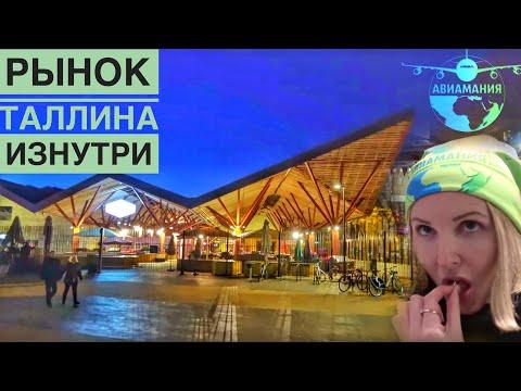 Таллин Эстония видео | Новый Рынок в Таллине | цены на продукты| #Авиамания